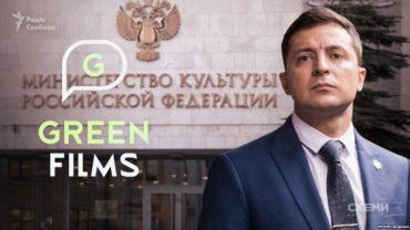 Після розслідування «Схем» Зеленський визнав, що має кінобізнес в Росії