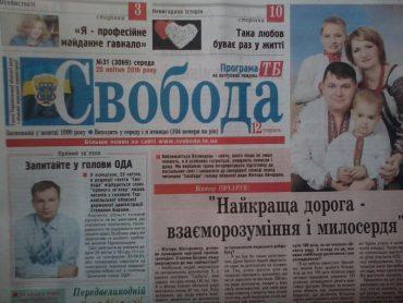 """Журналісти газети """"Свобода"""" вирвались з кріпацтва Тернопільської облради та облдержадміністрації"""