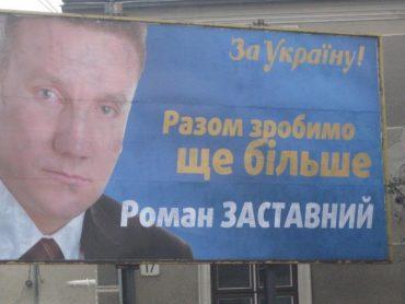 Чому прокурори оберігають таємниці нардепа з Тернопільщини?