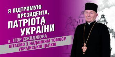 Українська греко-католицька церква заборонила священнику підтримувати Порошенка