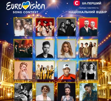 Повний звіздець: оголосили імена 16 півфіналістів «Євробачення» від України