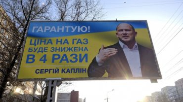 Перші факти незаконної агітації на виборах Президента України