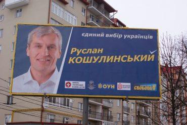 У Тернопільській області спостерігачі фіксують агітаційні матеріали без вихідних даних
