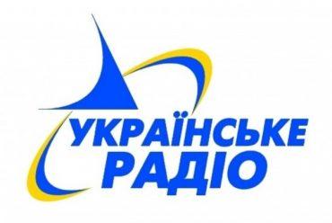 """""""Українське радіо"""" шукає редактора новинної стрічки сайту"""