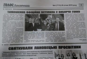 За кого приховано та відкрито агітують у січневих друкованих виданнях Тернопільщини