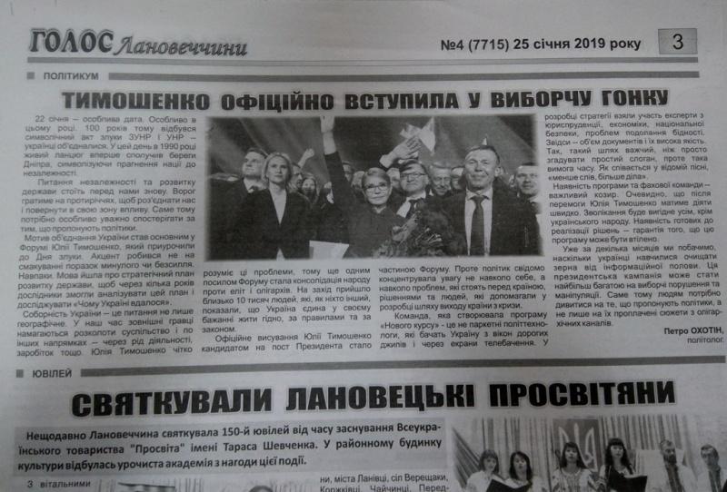 5.02_Ternopil_Tymoshenko_vstupyla