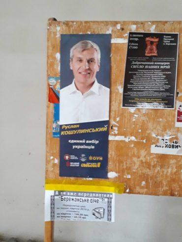 Агітаційний плакат Кошулинського виявили в Бережанській райдержадміністрації