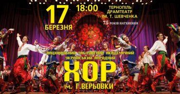 Хор імені Григорія Верьовки виступить у Тернополі 17 березня