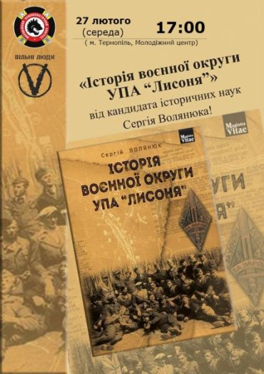 """У Тернополі презентують книгу про воєнну округу УПА """"Лисоня"""""""