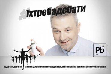 Роману Скрипіну пропонують провести дебати кандидатів в Президенти України