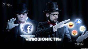 Боти у Facebook відбілювали репутацію Яценюка