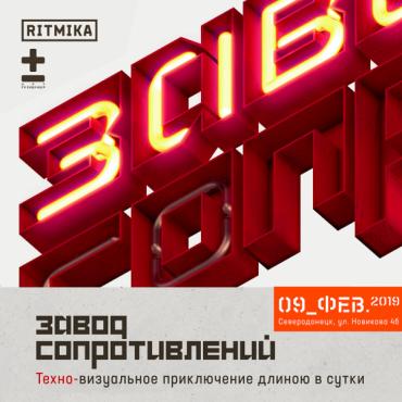 20 годин драйву: на сєвєродонецькому заводі пройде фестиваль техно та сучасного мистецтва