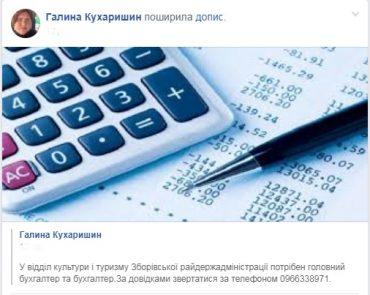 У Зборові шукають бухгалтерів: робота в райдержадміністрації