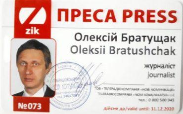 Журналіст ZIK Олексій Братущак заявив, що звільняється з каналу через цензуру