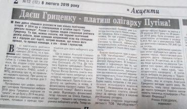"""""""Джинса"""" та """"чорний піар"""" у газетах Тернопільської області"""