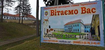 Відвідування замків у Тернопільській області буде дуже дорогим задоволенням
