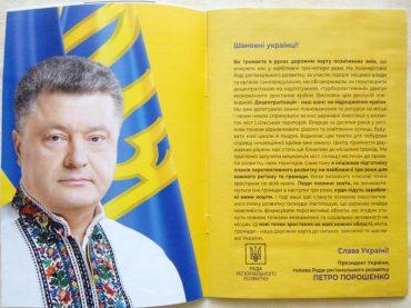Мешканці Тернопільської області отримують листи від Ради регіонального розвитку та Президента