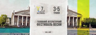 """7-ий """"Мистецький фестиваль """"Ї"""" відбудеться у Тернополі в травні"""