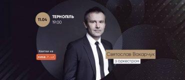 11 квітня у Тернополі Святослав Вакарчук представить концертну програму з улюбених пісень у супроводі камерного оркестру