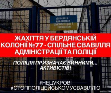 У колонії Бердянська Запорізької області співкамерники зґвалтували учасника АТО
