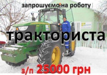 У селі Шимківці Збаразького району не можуть знайти тракториста на 25 тисяч гривень зарплати