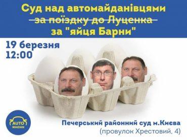 Сьогодні будуть судити активістів за кидання яєць в нардепа Барну