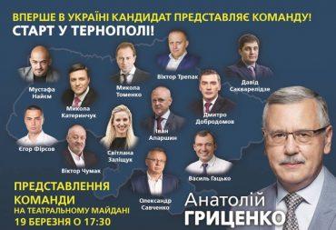 """У Тернополі пройде """"Марш єдності"""" з Анатолієм Гриценко"""