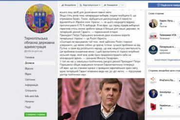 Сайти адміністрацій Тернопільщини: висвітлення соцiально-полiтичних процесiв чи порушення принципу неупередженого ставлення до кандидатів?
