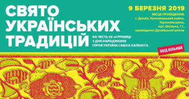 9 березня відбудеться свято українських традицій на честь 35-ї річниці з дня народження Героя України Сашка Капіноса