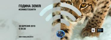 Година Землі 2019: 30 березня світ об'єднається заради планети