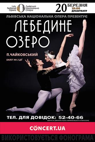 """20 березня у Тернополі світова легенда балету """"Лебедине озеро"""""""