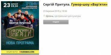 Сергій Притула показав шокуючі умови для виступу гумор-шоу «Вар'яти» в Ірпіні