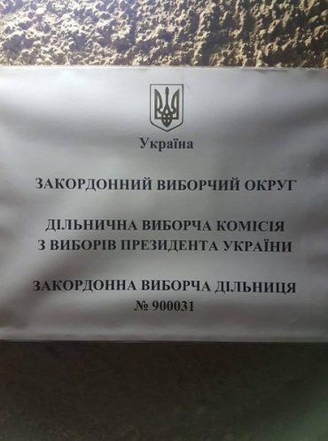 У Римі українські заробітчани підтримали Порошенка