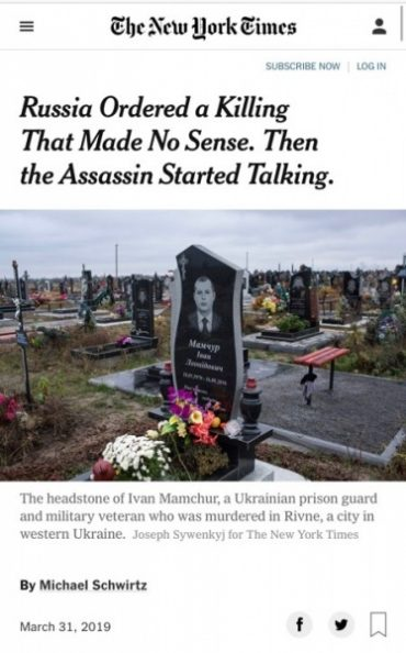 Чому Путін дав наказ убити простого українського електрика?