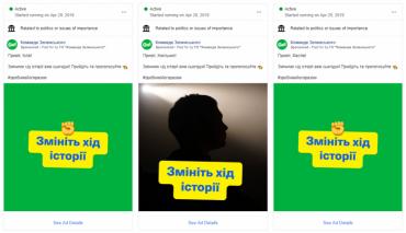 """""""Команда Зеленського"""" у Facebook має 430 активних рекламних дописів в день виборів"""