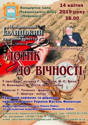 Муніципальний Галицький камерний оркестр запрошує на вечір класичної музики «Дотик до вічності»