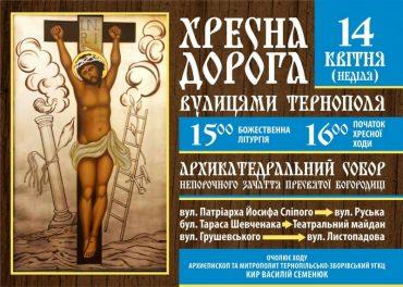 14 квітня вулицями Тернополя пройде Хресна дорога