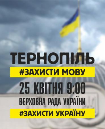 Тернополяни їдуть захищати українську мову