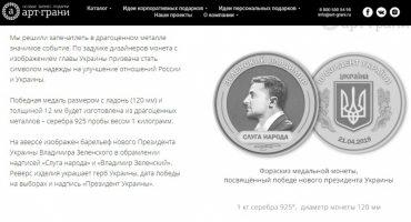 Російська компанія створила кілограмову монету із Зеленським