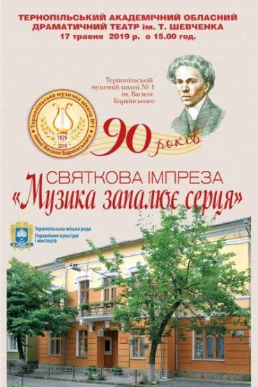 17 травня у тернопільському театрі відбудеться святкова імпреза з нагоди 90-річчя заснування музичної школи №1