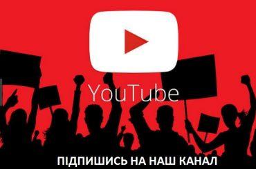 """2000 користувачів підписалися на ютуб-канал інтернет-газети """"Про все"""""""
