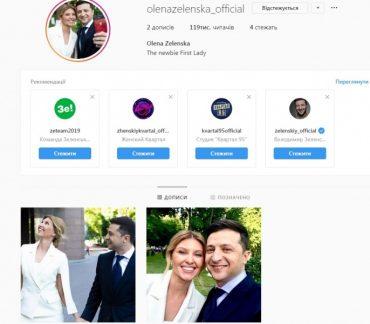 Сьогодні запрацювала офіційна сторінка в Instagram першої леді України