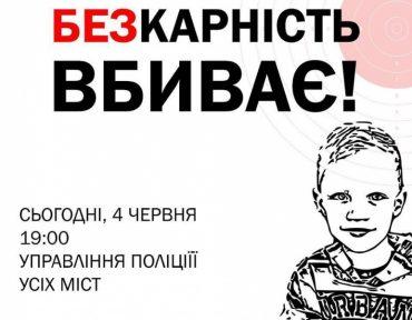 """Сьогодні у Тернополі відбудеться акція """"Безкарність вбиває"""""""