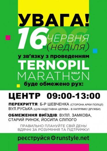 У неділю, 16 червня, у Тернополі перекриють дороги