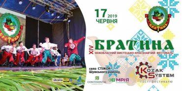 """17 червня у Стіжку відбудеться фестиваль """"Братина"""""""