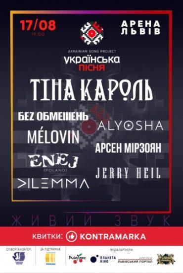 Тіна Кароль – хедлайнер «Ukrainian Song Project»