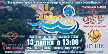 Свято смердючої водойми відбудеться у Тернополі 13 липня