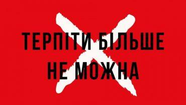 Терпіти більше не можна! Українці збираються сьогодні на Майдан