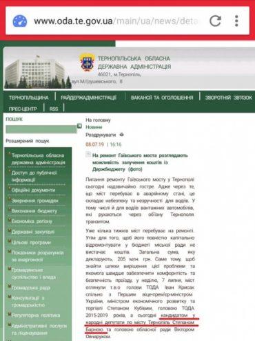 Сайт Тернопільської облдержадміністрації зайнявся рекламою з працевлаштування звільненого Барни