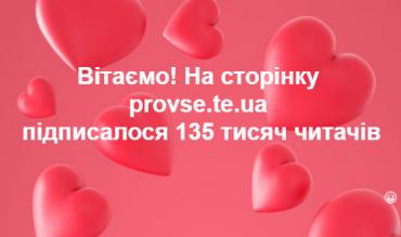 """На сторінку тернопільської інтернет-газети """"Про все"""" підписалося 135 тисяч читачів"""